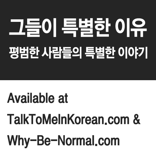 [Advanced Level] Interview #1 - 문태곤