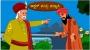 Artwork for ಅಕ್ಬರ್ ಹಾಗು ಸನ್ಯಾಸಿ ( Akbar and the saint )
