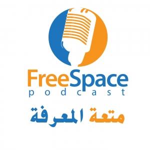 Free Space Podcast فري سبيس