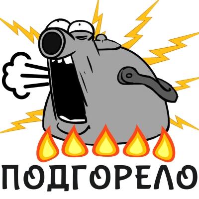 У Дяди Подгорело show image