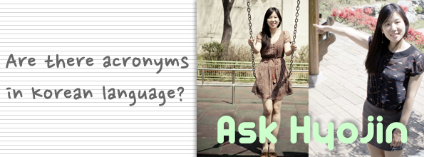 [Ask Hyojin] Are there acronyms in Korean language?