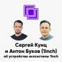 Artwork for ББ-142: Сергей Кунц и Антон Буков (1inch) об устройстве экосистемы 1inch