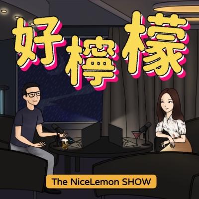 好檸檬 NiceLemon show image