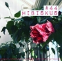 Artwork for 44. Hibiskus. Om att beskära, ta sticklingar och få den att blomma.