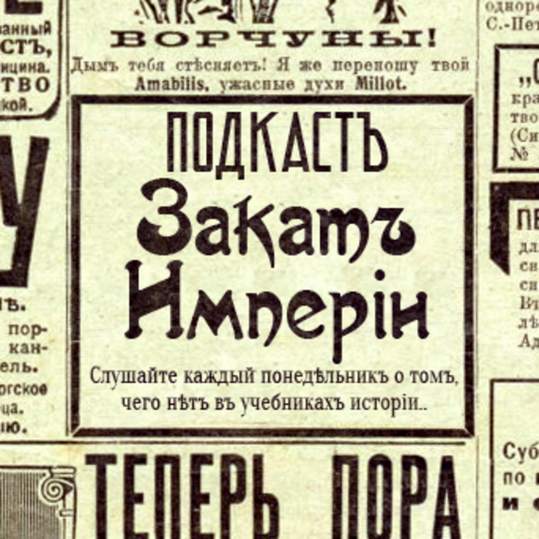Artwork for Страх и отвращение в Российской империи