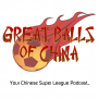Artwork for #GBOC002 International Break and a Special Report on the Chinese Women's Super League