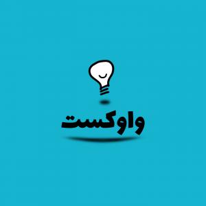 پادکست فارسی واوکست / Vavcast