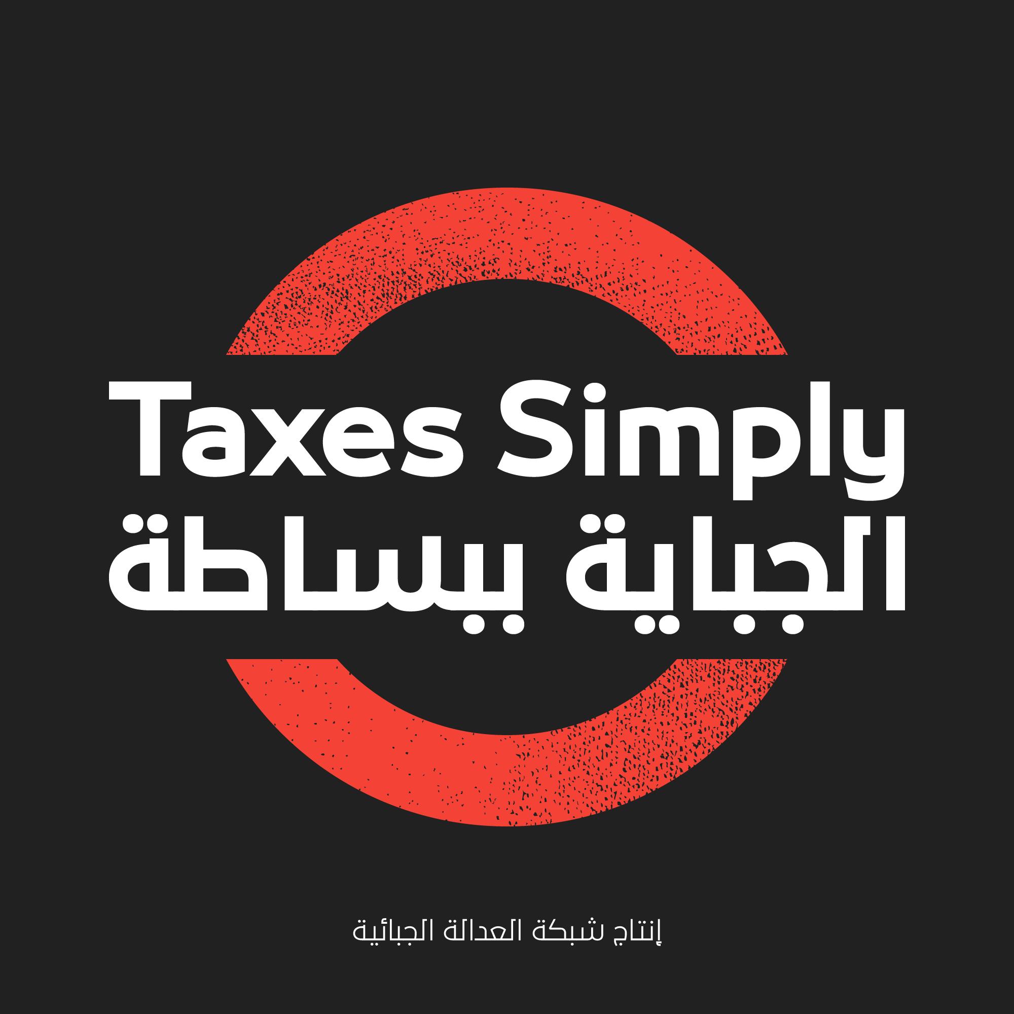 Artwork for الجباية ببساطة ٢٢ - تجاوز الطائفية بالمطالب الاقتصادية في لبنان والعراق