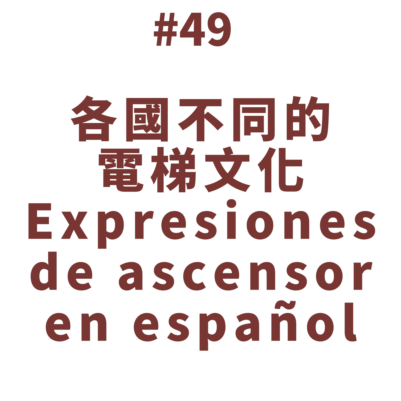 49. 各國不同的電梯文化Expresiones de ascensor en español