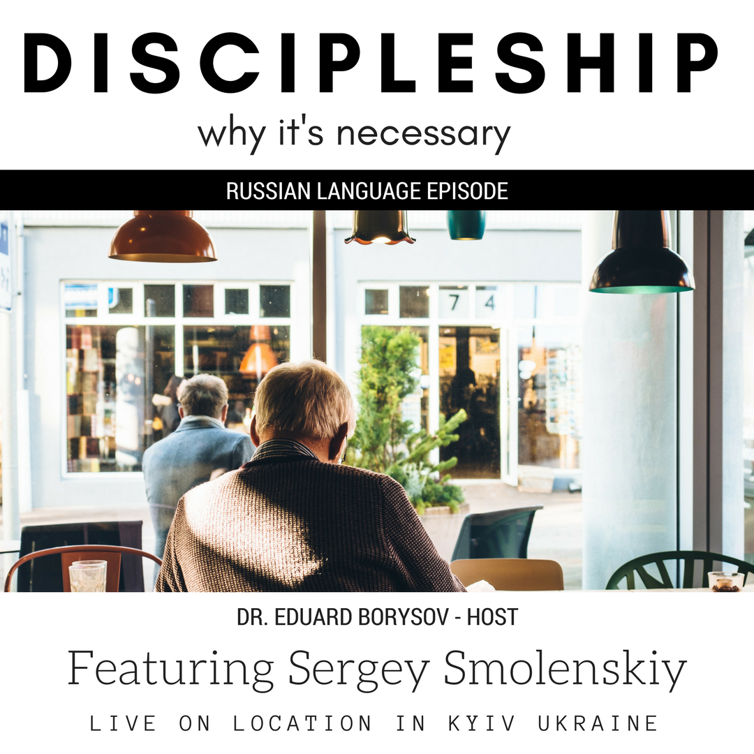 Dr. Eduard Borysov interviews Sergey Smolenskiy