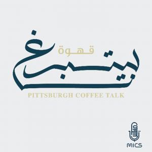 Pittsburgh Coffee | قهوة بيتسبرغ