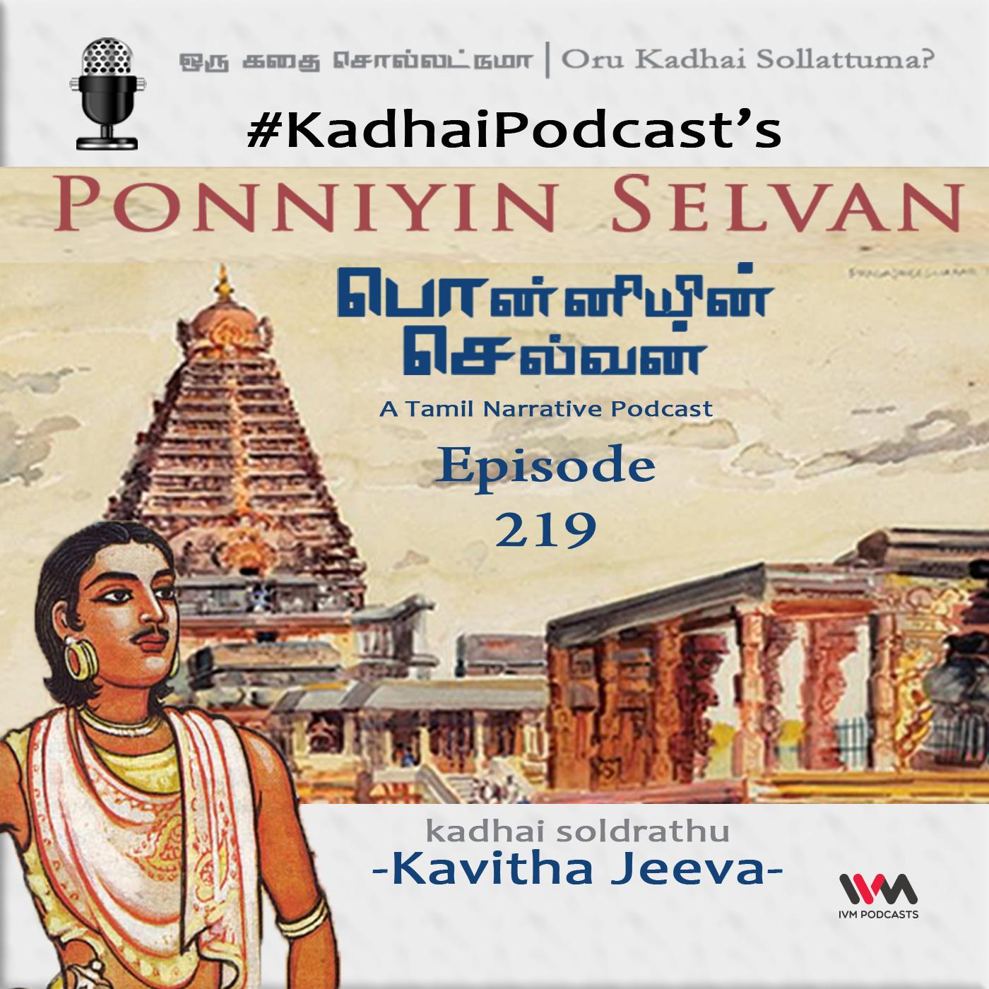 KadhaiPodcast's Ponniyin Selvan - Episode # 219