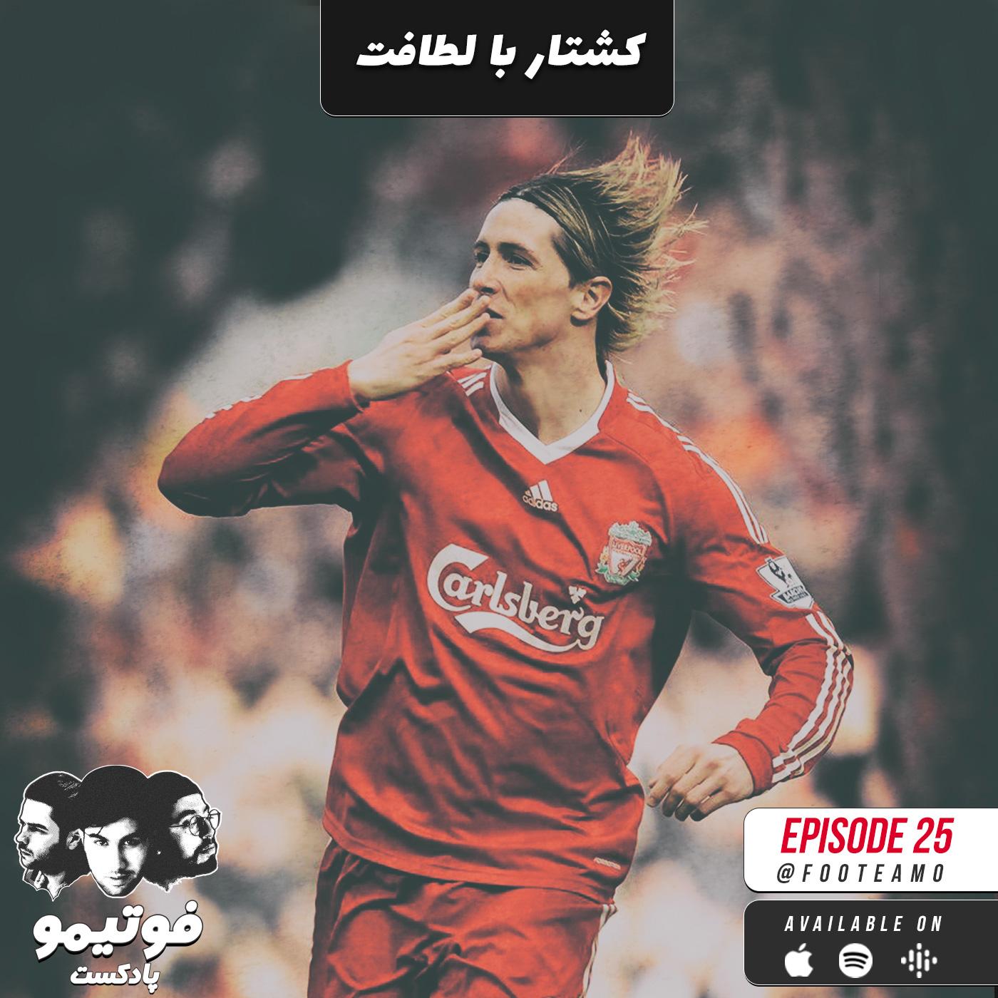 Poster Episode25 پادکست فوتبالی فوتیمو
