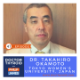 Artwork for 47: Treatment of Thyroid Cancer in Japan, with Dr. Takahiro Okamoto from Tokyo Women's Medical University