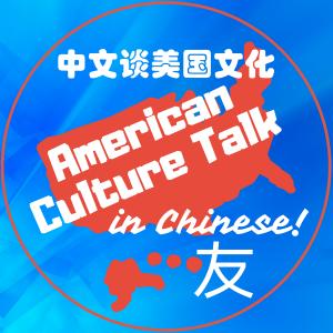 American Culture Talk in Chinese! 中文谈美国文化
