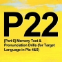 Artwork for P22 [6] Memory Test & Pronunciation Drills (for Target Language in Parts 4&5)