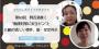 "Artwork for 第60回 賛否渦巻く""痴漢対策に安全ピン""と川崎の悲しい事件、新・皇室外交"