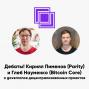 Artwork for ББ-111: Дебаты! Кирилл Пименов (Parity) и Глеб Науменко (Bitcoin Core) о governance децентрализованных проектов