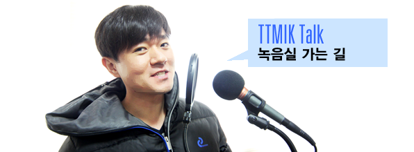 TTMIK Talk - Follow Us to the Recording Studio