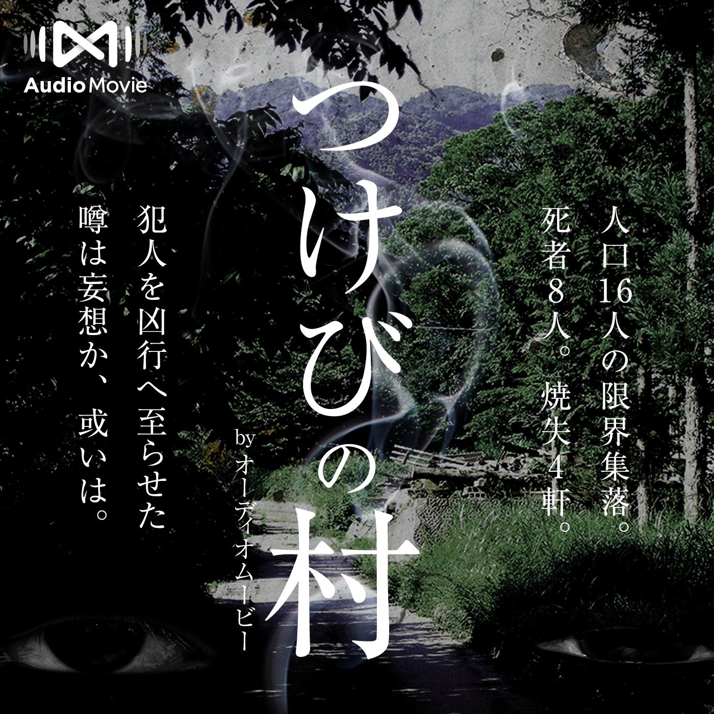 つけびの村 by AudioMovie™