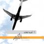 Artwork for أَهبِط الطائرة  (الجزء 7 من 7 – حلمك الكبير)