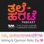 Artwork for Ep. 18: ನಿಮ್ಮ ಮತದಾನದ ಅಳುವಳಿಗಳು. Voting and Opinion Polls.