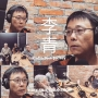 Artwork for 李青 - A Classic Disc Jockey