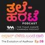 Artwork for Ep. 08: ಆಧಾರ್ ಬೆಳೆದು ಬಂದ ದಾರಿ.The Evolution of Aadhaar.