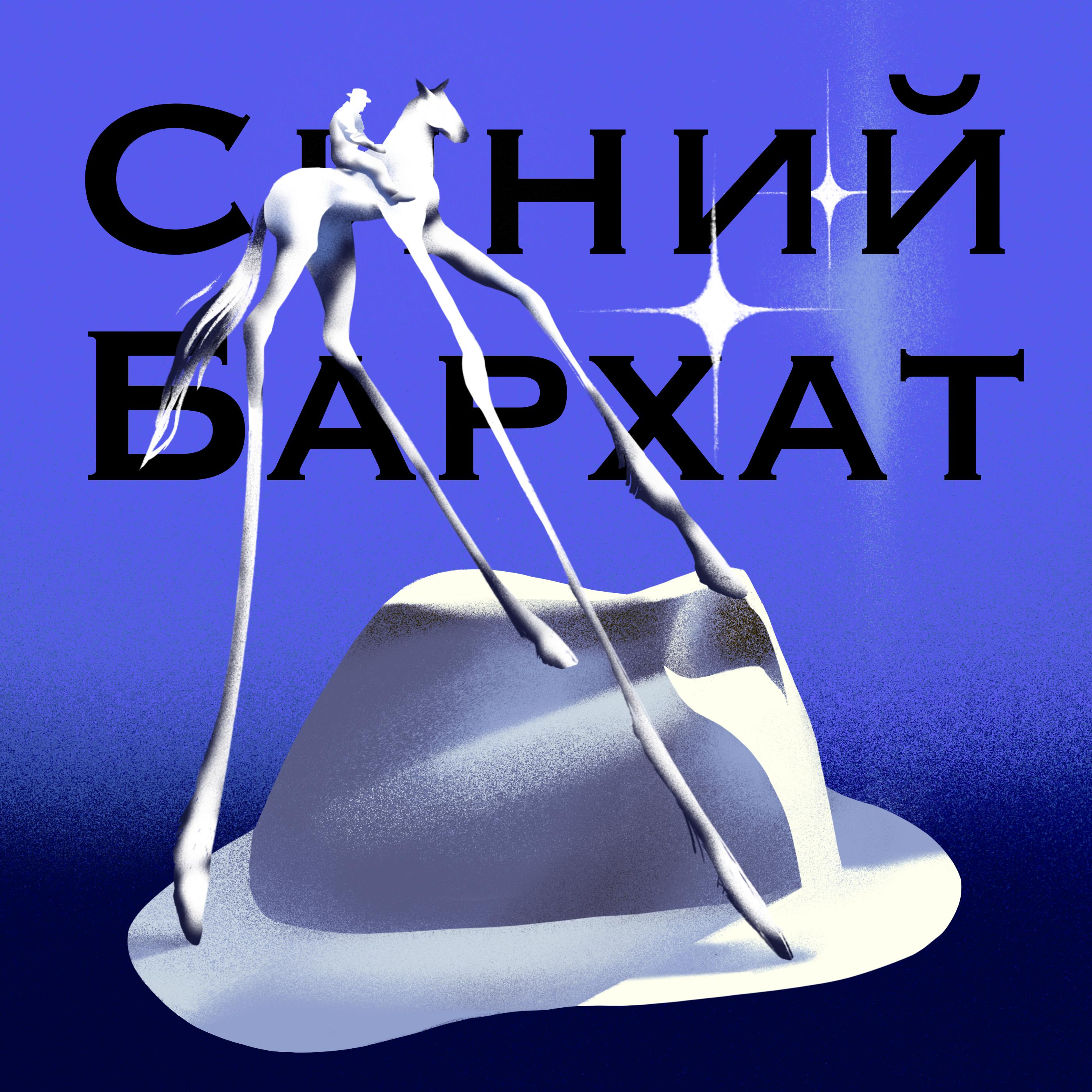 Чешский шейх, склонивший к себе Восток. Алоис Музиль и Алексей Миллер