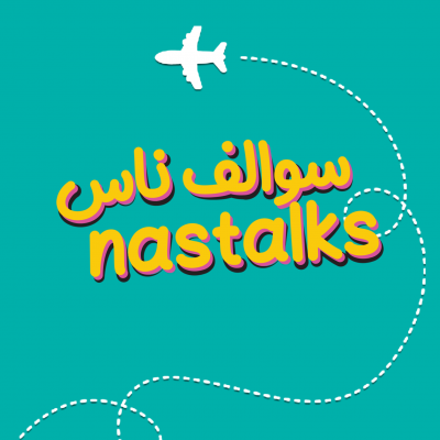 سوالف ناس Nastalks show image