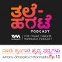 Artwork for Ep. 12: ನೂರು ಶೃಂಗಾರ ಹೃದ್ಯ ಪದ್ಯಗಳು. Amaru-Shataka in Kannada.