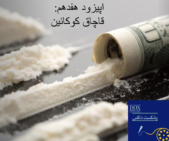 (Trafficked- Cocaine) اپیزود هفدهم: قاچاق کوکایین