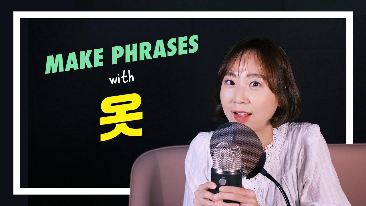 Korean Sentence-building Practice: 옷 (= clothes)