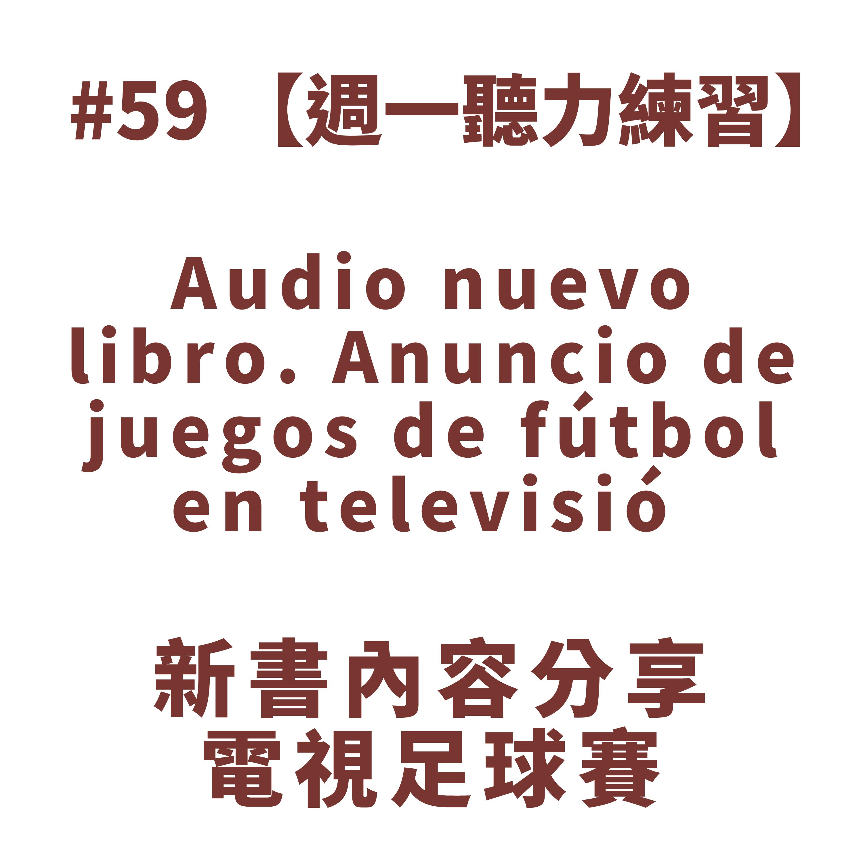 59. 【週一聽力練習】Audio nuevo libro. Anuncio de juegos de fútbol en televisión