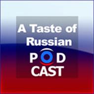 'A Taste of Russian' подкаст – Новости.