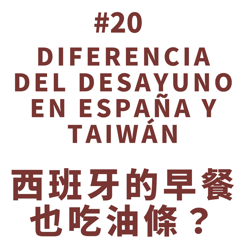20. Diferencia del desayuno en España y Taiwán 西班牙的早餐也吃油條?