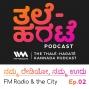 Artwork for Ep. 02: ನಮ್ಮ ರೇಡಿಯೋ, ನಮ್ಮ ಊರು. FM Radio & The City.