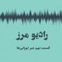 Artwork for رادیو مرز ۹ - غیر تهرانیها