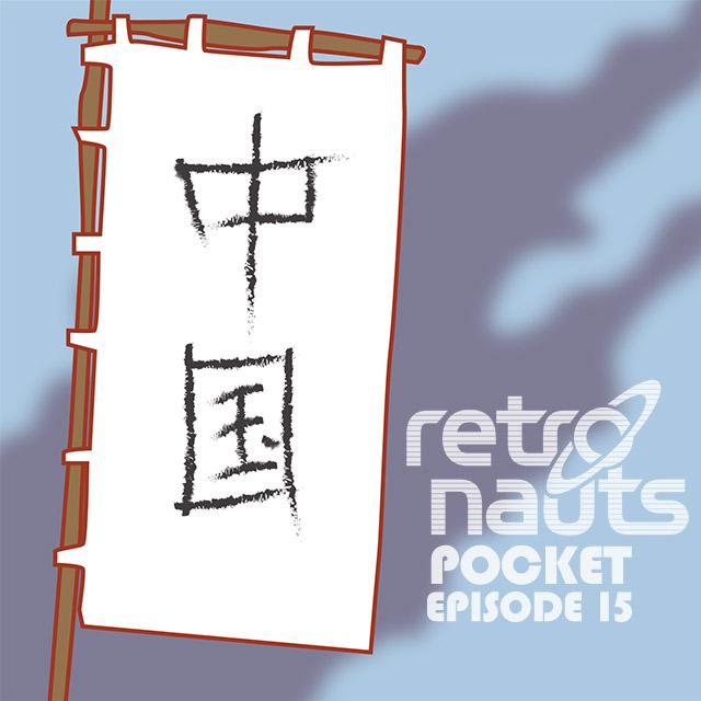 Retronauts Pocket Episode 15: Destiny of an Emperor