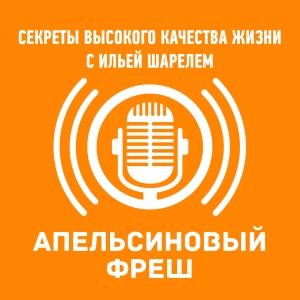 Апельсиновый Фреш с Ильей Шарелем. Секреты высокого качества жизни.
