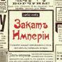 Artwork for Русский язык до революции (специальный гость — Микитко сын Алексеев)