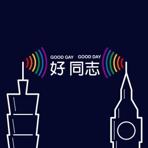 good gay 好同志