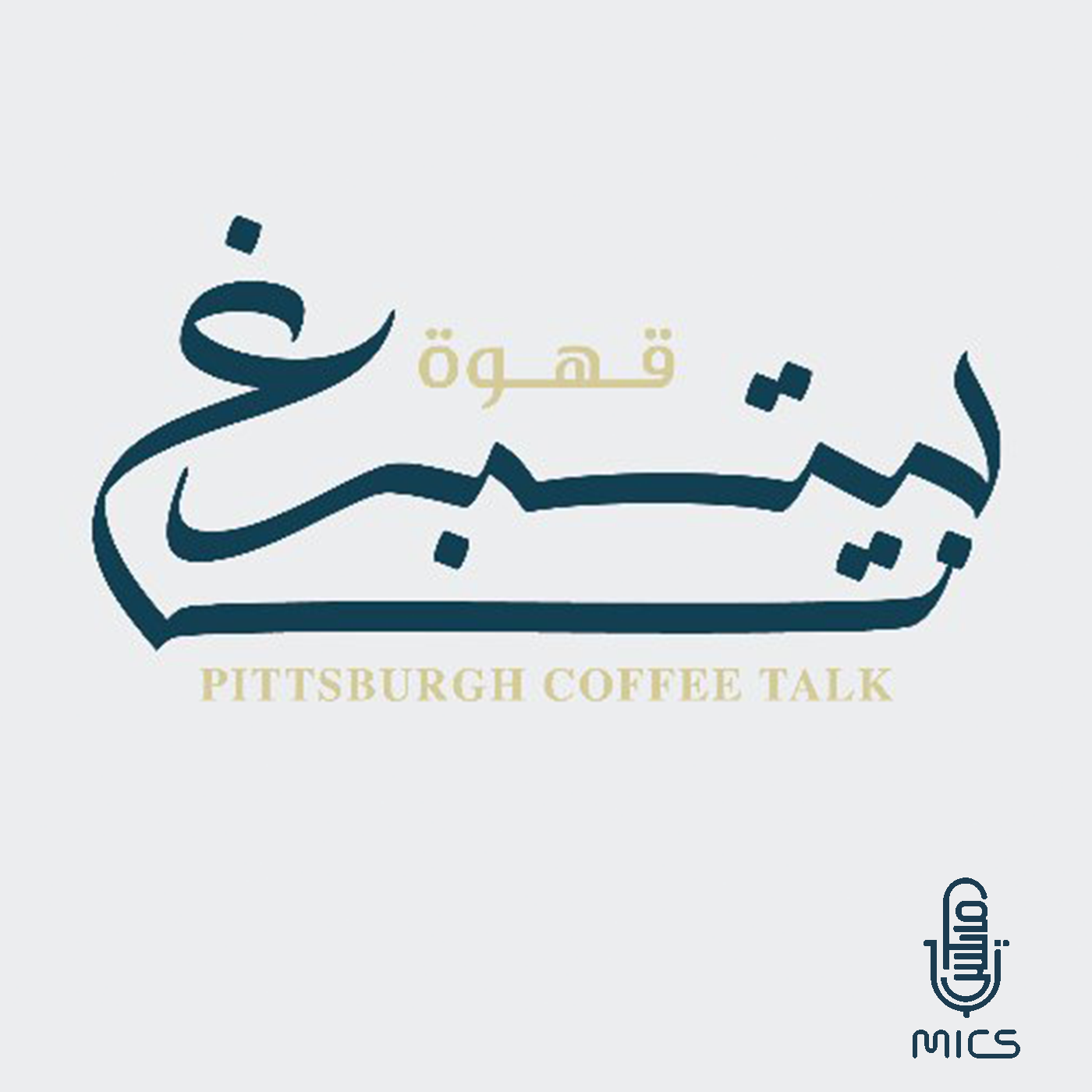 Pittsburgh Coffee | قهوة بيتسبرغ
