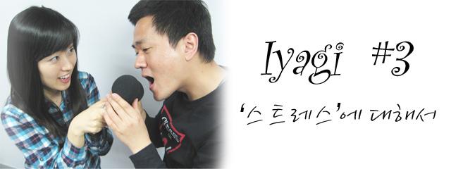 TTMIK Iyagi #3 - 스트레스