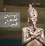Artwork for كم كان مستعد ان يدفع فرعون مصر؟