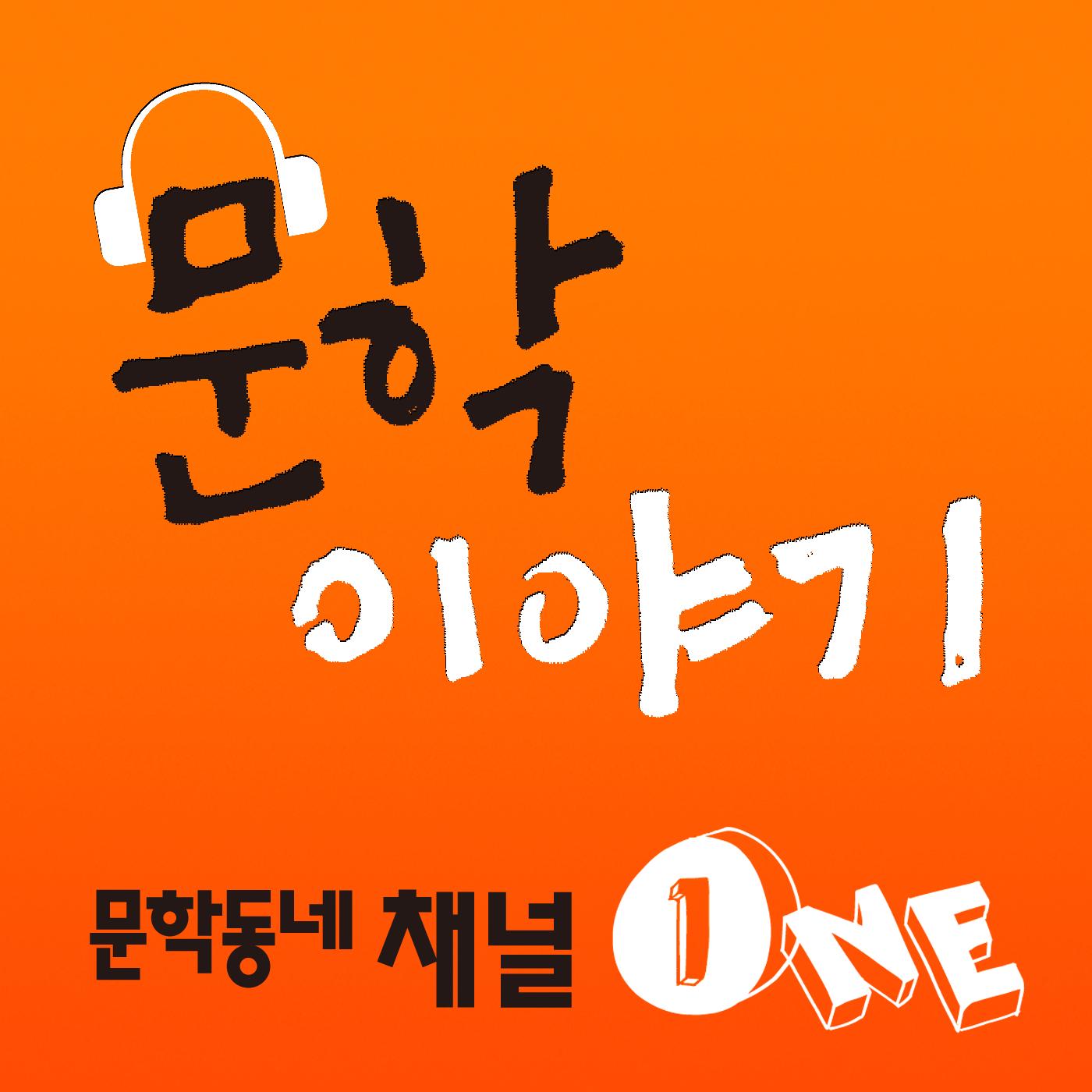 문학 이야기 제34회_이기호 단편소설 「탄원의 문장」