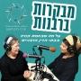 Artwork for מספר העגונות בישראל