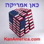 Artwork for KanAmerica episode #8 (in Hebrew) Recorded July 27th, 2017