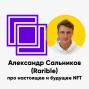 Artwork for ББ-143: Александр Сальников (Rarible) про настоящее и будущее NFT