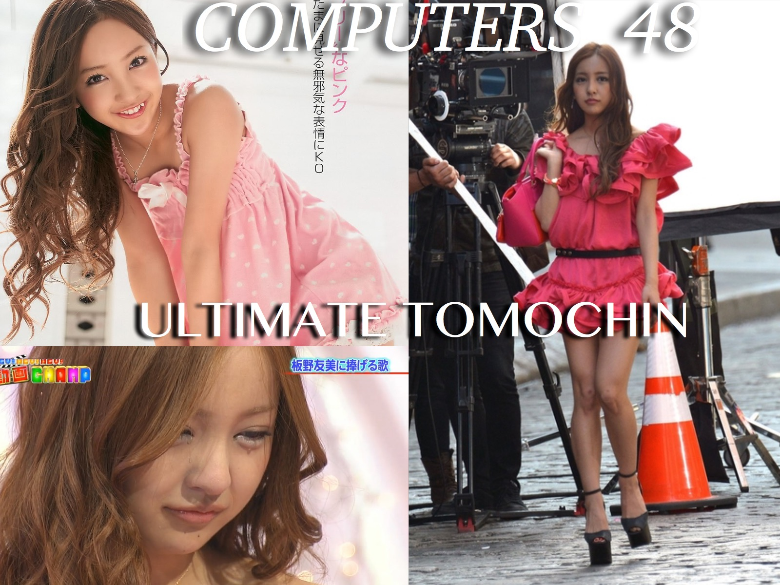 Itano Tomomi 板野 友美 Ultimate Tomochin : AKB48 SKE48 NMB48 HKT48 SNH48 NGT48 TPE48